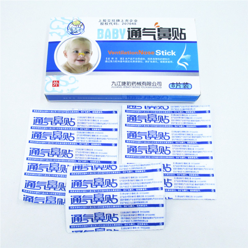 [해외]Lianth Baby Healthy Nasal Strips 환기 코 스틱 코 이완 혼잡 확장 코 채널 Easy Sleeping Anti Snoring/Lianth Baby Healthy Nasal Strips Ventilation Nose Stick Ease N