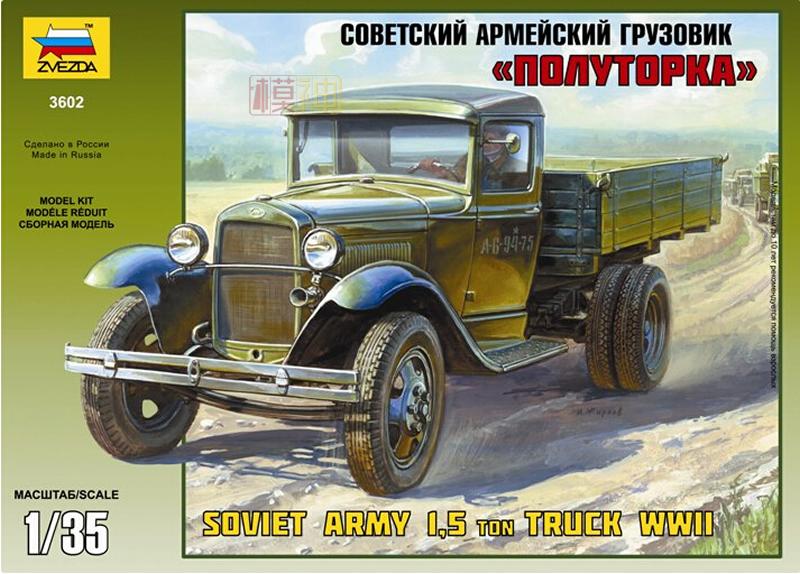 [해외]밀리터리 조립 장갑차 모델 1/35 제 2 차 세계 대전 소련 1.5 톤 수송 트럭 3602/Military assembly armored vehicle model 1/35 World War II Soviet 1.5 ton transport truck 3602