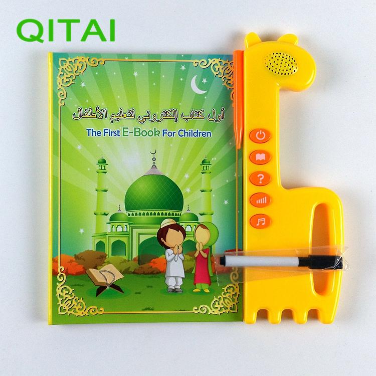[해외]영어 및 아랍어 전자 - 도서, 최초의 이슬람 교육 전자 - 도서, 키즈 코란 전자 학습 독서 기계, 교육 완구/English and Arabic E-Book,the first islamic Educational E-Book,Kids Quran Electroni