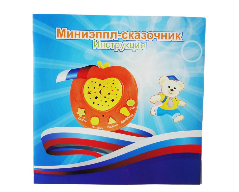 [해외]QITAI 러시아어 초기 교육 학습 장난감 이야기 음악 시적 지식 Apple Projection Story 출납 구 어린이 장난감/QITAI Russian Language early Educational learning toysStories Music Poem